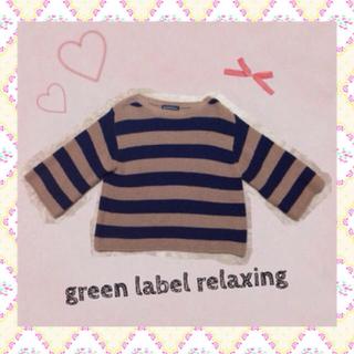 グリーンレーベルリラクシング(green label relaxing)のグリーンレーベル8部丈♡ニット(ニット/セーター)