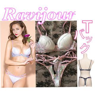 ラヴィジュール(Ravijour)の今期Ravijourパフュームカラー♡(ブラ&ショーツセット)
