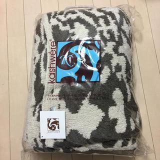 カシウエア(kashwere)の【新品 タグ付き】カシウェア ダマスクブランケット agate/malt(毛布)