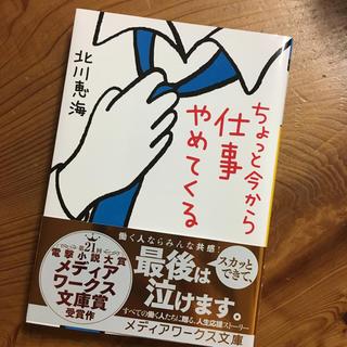 アスキーメディアワークス(アスキー・メディアワークス)のちょっと今から仕事やめてくる / 北川恵海作(文学/小説)