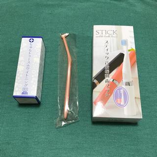 ちゅらトゥースホワイト二ング+音波振動ブラシ+歯間ブラシ(歯磨き粉)