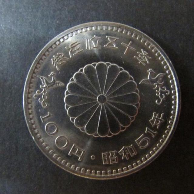 天皇陛下御在位50年記念硬貨の通...