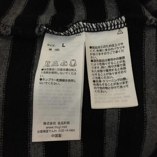MUJI (無印良品)(ムジルシリョウヒン)の無印良品 ボーダー バスクシャツ MUJI メンズのトップス(Tシャツ/カットソー(七分/長袖))の商品写真