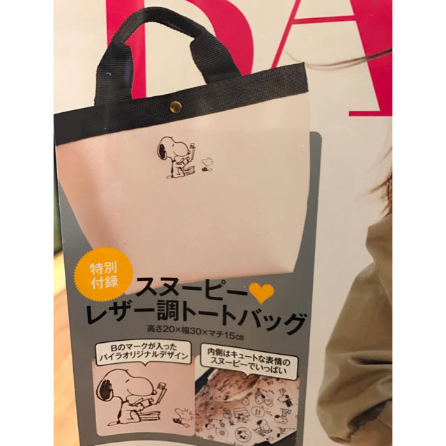 sweetscure様専用☆バイラ付録 スヌーピー レザー調トートバッグ レディースのバッグ(トートバッグ)の商品写真