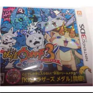 ニンテンドウ(任天堂)の【送料無料】3DS 新品 妖怪ウォッチ3 sushi スシ (携帯用ゲームソフト)