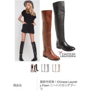 チャイニーズランドリー(CHINESE LAUNDRY)の最新作即発!Chinese Laundry Fawn♡ニーハイロングブーツ 茶(ブーツ)