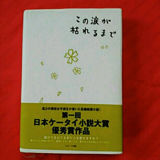 第一回日本ケータイ小説大賞優秀...