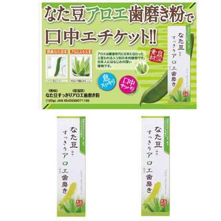 送料無料♡2本3004円♡ なた豆すっきりアロエ歯磨き粉 ♡きつい口臭、ケアに(歯磨き粉)