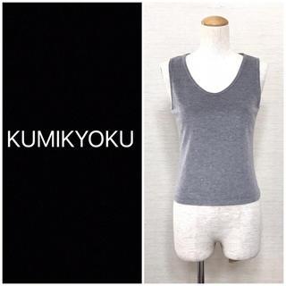 クミキョク(kumikyoku(組曲))の❤️送料込❤️KUMIKYOKU 組曲 タンクトップ クミキョク(タンクトップ)