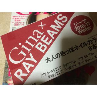 ビームス(BEAMS)の GINA ネイル 付録(マニキュア)