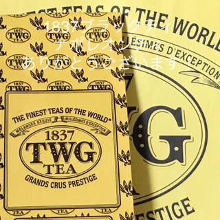【まったりのんびり様用】高級紅茶 TWG 1837ブラックティー(茶)
