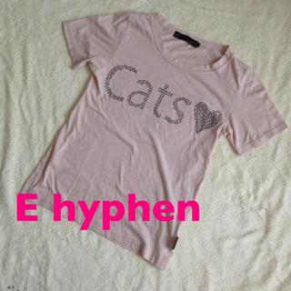 イーハイフンワールドギャラリー(E hyphen world gallery)のE hyphen world♡Tシャツ(Tシャツ(半袖/袖なし))