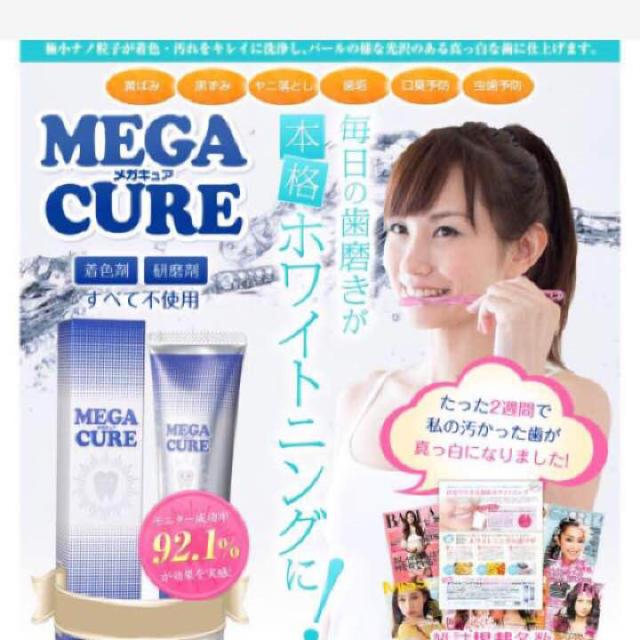 即購入ok 新品 メガキュア 80g コスメ/美容のオーラルケア(歯磨き粉)の商品写真