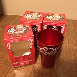 コカコーラ(コカ・コーラ)のコカコーラ 非売品アルミタンブラー3個(ノベルティグッズ)