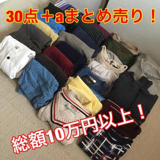 シップス(SHIPS)の30点+aまとめ売り♡ブランド多数!転売可(セット/コーデ)