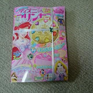 ディズニー(Disney)のディズニープリンセス☆らぶ&きゅーと(その他)