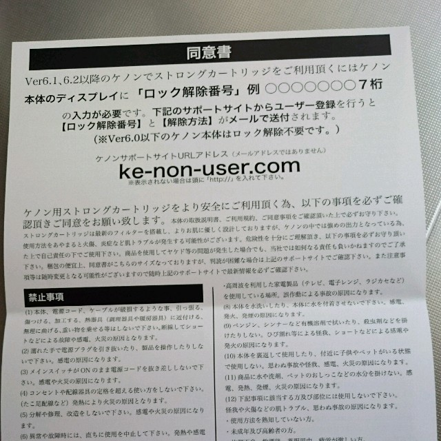 Kaenon(ケーノン)のcoco様専用  フラッシュ式脱毛器 ケノン  コスメ/美容のボディケア(脱毛/除毛剤)の商品写真
