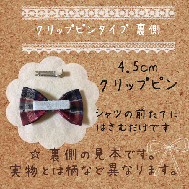 品切れ中☆蝶ネクタイ 黒 無地 ハンドメイドのファッション小物(その他)の商品写真