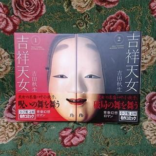 ショウガクカン(小学館)の吉祥天女(全巻セット)