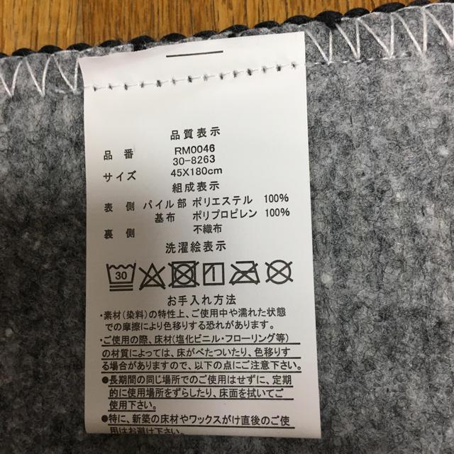 しまむら(シマムラ)のスターキッチンマット☆ブラック☆新品☆45×180 インテリア/住まい/日用品のラグ/カーペット/マット(キッチンマット)の商品写真