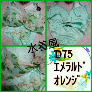 薄緑 ブラ ショーツ セット 透け フラワー フェミニン  オレンジ  セクシー(ブラ&ショーツセット)