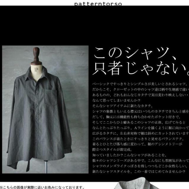 antiqua(アンティカ)の専用です。   ストライプ アシメ シャツ レディースのトップス(シャツ/ブラウス(長袖/七分))の商品写真