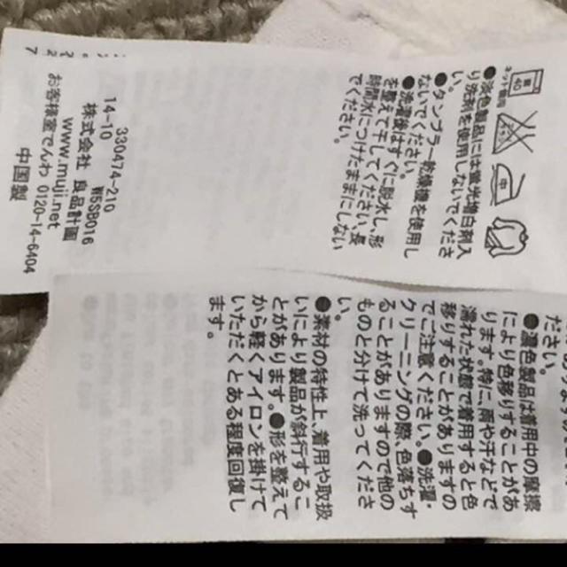 MUJI (無印良品)(ムジルシリョウヒン)の無印良品 ボーダー 定番 S レディースのトップス(Tシャツ(半袖/袖なし))の商品写真