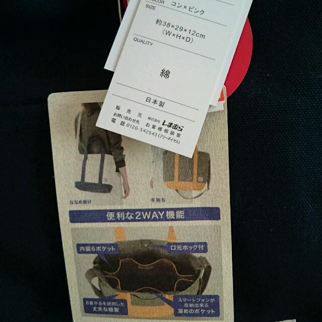 しまむら(シマムラ)のトートバッグ☆瀬戸内帆布 レディースのバッグ(トートバッグ)の商品写真