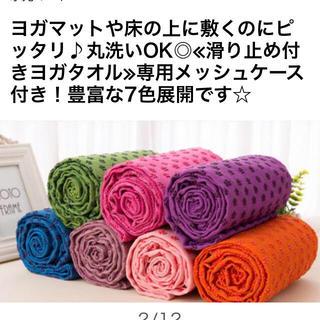 新品 ヨガマット ヨガタオル 紫(ヨガ)