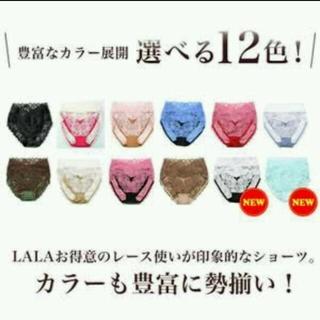 レーシーショーツ【新品正規品】選べる12色(ショーツ)