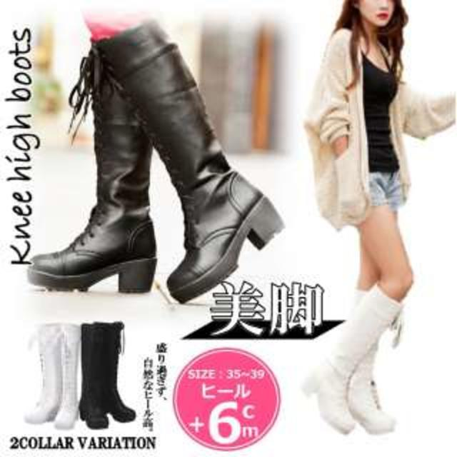 白24.5cm 美脚 ニーハイ 編込み ロングブーツ レディース 厚底  レディースの靴/シューズ(ブーツ)の商品写真