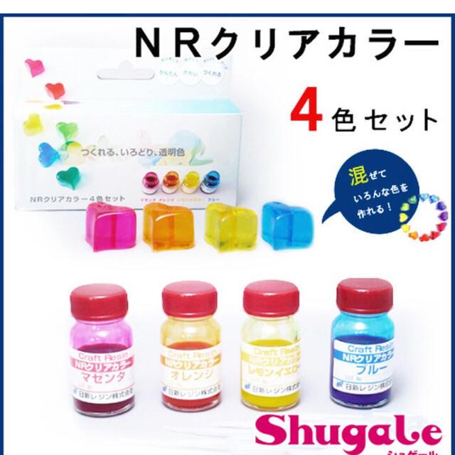新品 レジン カラー剤 ハンドメイドの素材/材料(その他)の商品写真