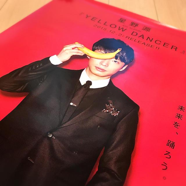 星野源 YELLOW DANCER ポスター...