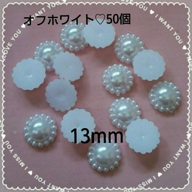 半円囲みパール♡13mm♡オフホワイト ハンドメイドの素材/材料(各種パーツ)の商品写真