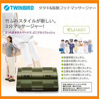 送料無料❤️新品未開封品TWINBIRD タタキ&振動フットマッサージャー(マッサージ機)