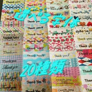 ♡100種200枚♡サンキューシール マステ(その他)