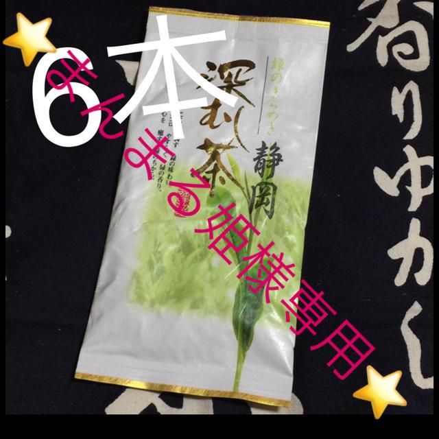 まんまる姫様⭐️送料込⭐️6本 深蒸し茶 静岡県 掛川産 深むし茶 煎茶 カテキ 食品/飲料/酒の飲料(茶)の商品写真