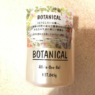 ボタニスト(BOTANIST)のボタニカル オールインワンジェル(オールインワン化粧品)