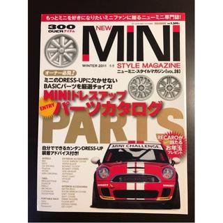 ビーエムダブリュー(BMW)のNEW MINI STYLE MAGAZINE【Vol.28】(趣味/スポーツ)