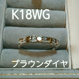 K18WG ブラウンダイヤ&ダイヤリング(リング(指輪))