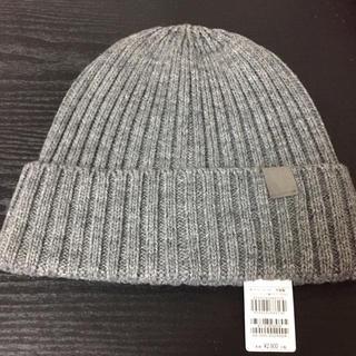 コムサイズム(COMME CA ISM)の新品 タグ付き ☆ ニット帽(ニット帽/ビーニー)