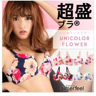 エメフィール(aimer feel)のaimerfeel♡超盛ブラ C65 ユニカラーフラワー(ブラ)