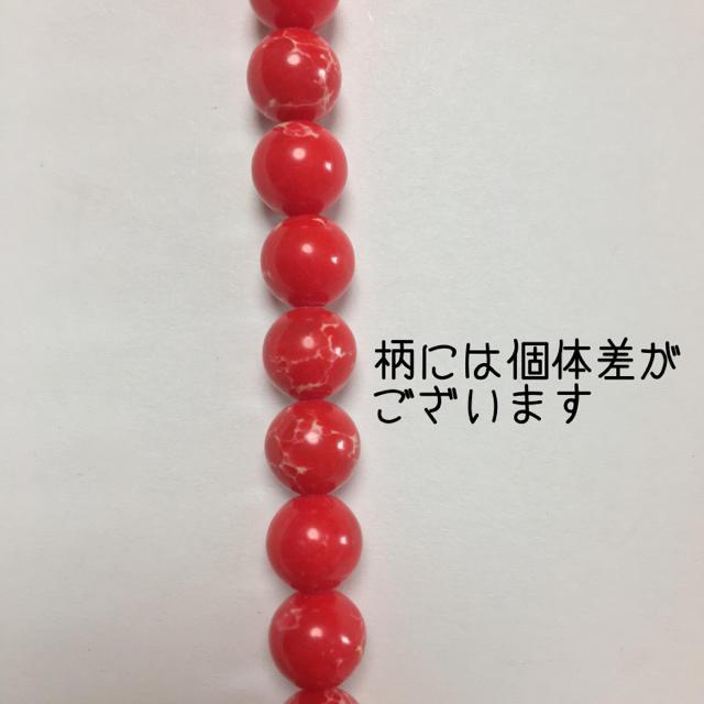 56.天然石 ジャスパーレッド8mm ハンドメイドの素材/材料(各種パーツ)の商品写真
