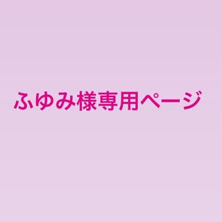 ふゆみ様専用ページ(茶)