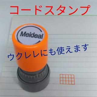 ギター・ウクレレ コードスタンプ(その他)
