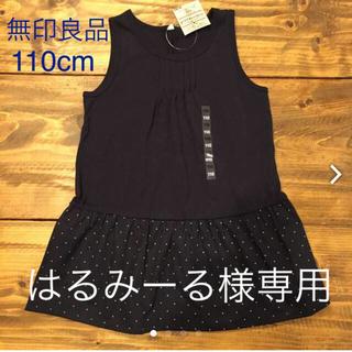 ムジルシリョウヒン(MUJI (無印良品))の再値下げ☆無印良品 新品 チュニック 110cm(Tシャツ/カットソー)