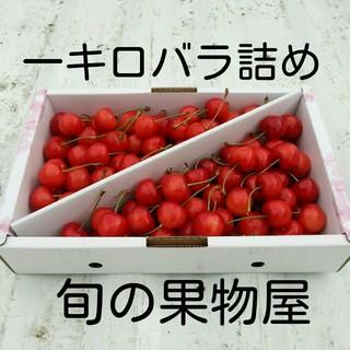 もぎたて新鮮のさくらんぼ 佐藤錦 紅秀峰 ご購入前にコメントお願いします。(フルーツ)