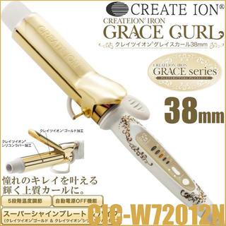 新品同様♡クレイツイオングレイツカール38mm(ヘアアイロン)