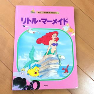 ディズニー(Disney)のリトルマーメイド 絵本(その他)