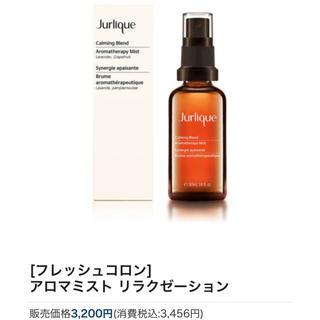 ジュリーク(Jurlique)の[新品]フレッシュコロン(香水(女性用))
